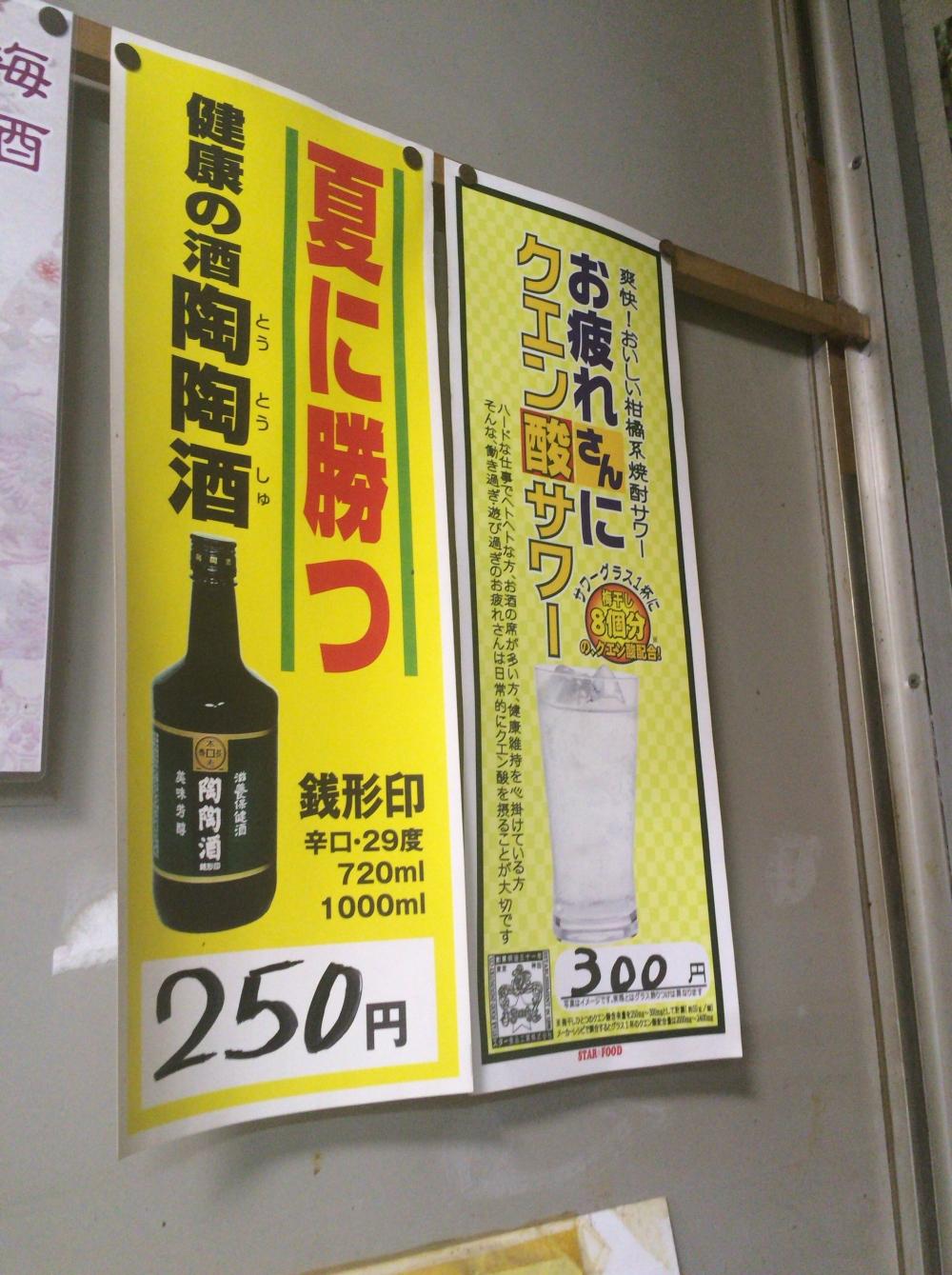 クエン酸サワー陶陶酒