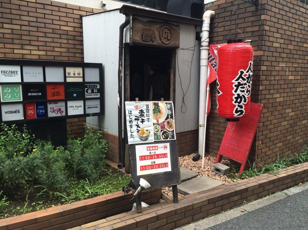 煮干ラーメン凪渋谷 (2)