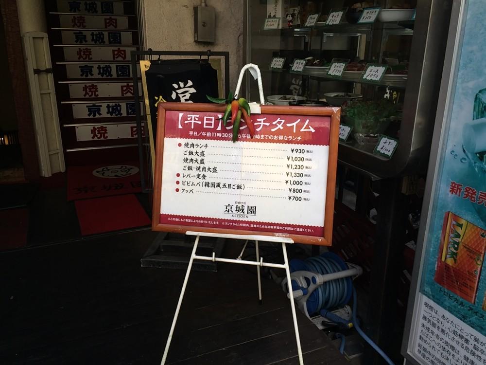 自由ヶ丘京城園ランチ安い