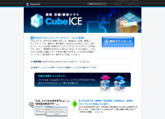 解凍ソフト フリーツール