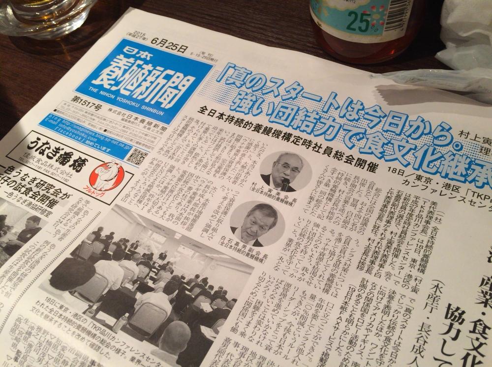 くりから鰻系養殖新聞ほぼ会報