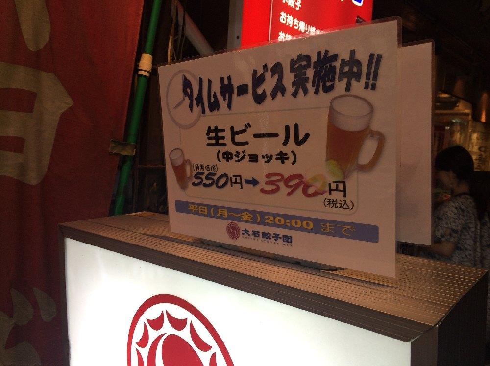 大石餃子団自由ヶ丘タイムサービス