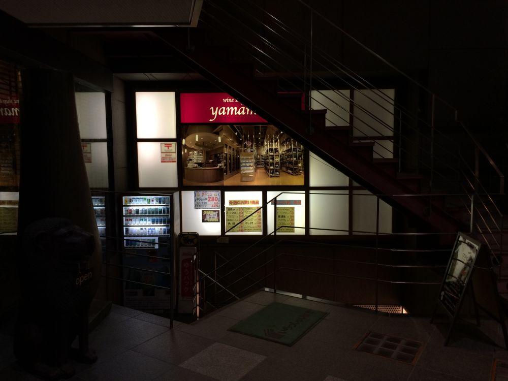 山本商店外観