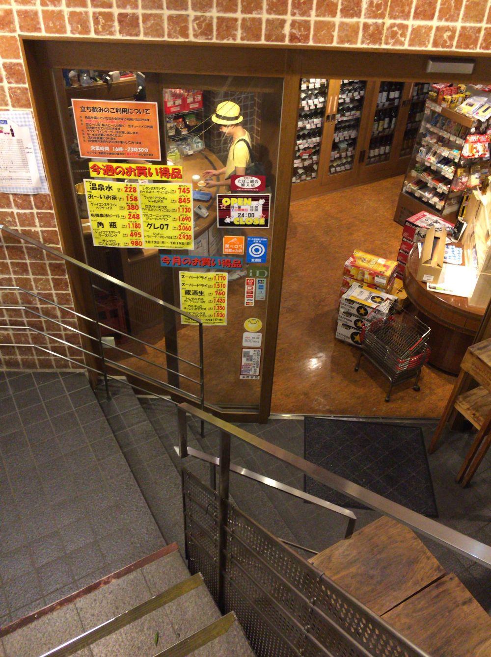 恵比寿山本商店入口角打ち