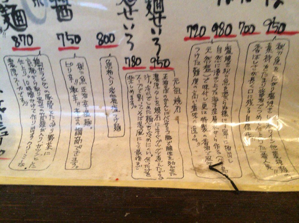秋刀魚ラーメン生粋メニュー拡大