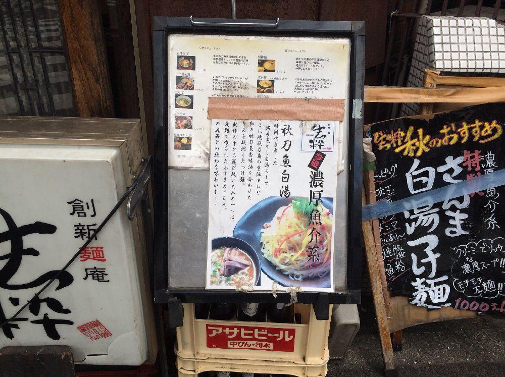 秋刀魚ラーメン生粋看板