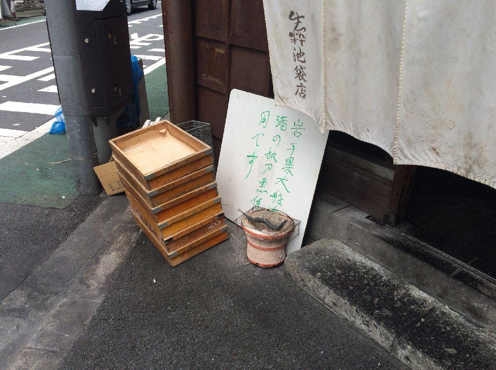 秋刀魚ラーメン生粋看板2