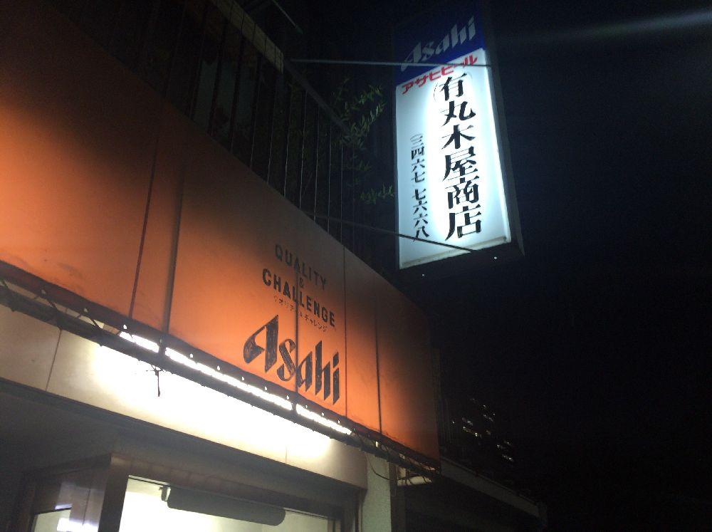 丸木屋商店外観2