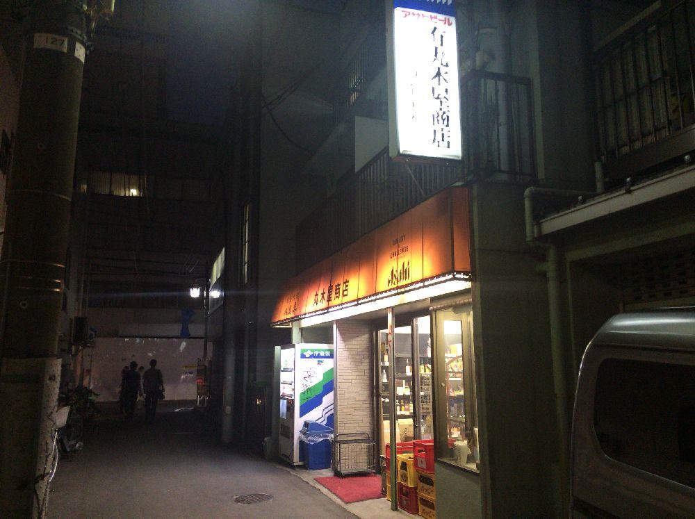 丸木屋商店外観3