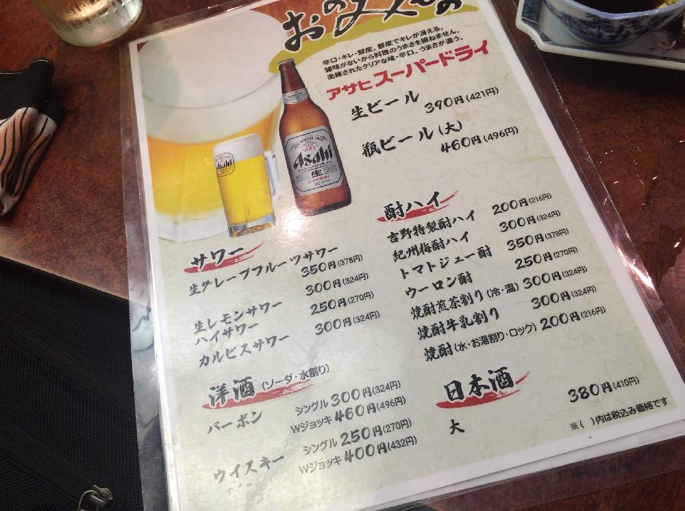 新宿吉野メニュー