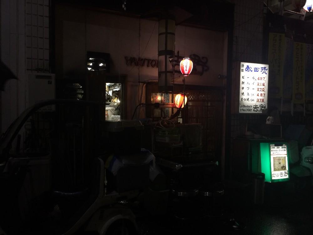 新宿吉野外観1
