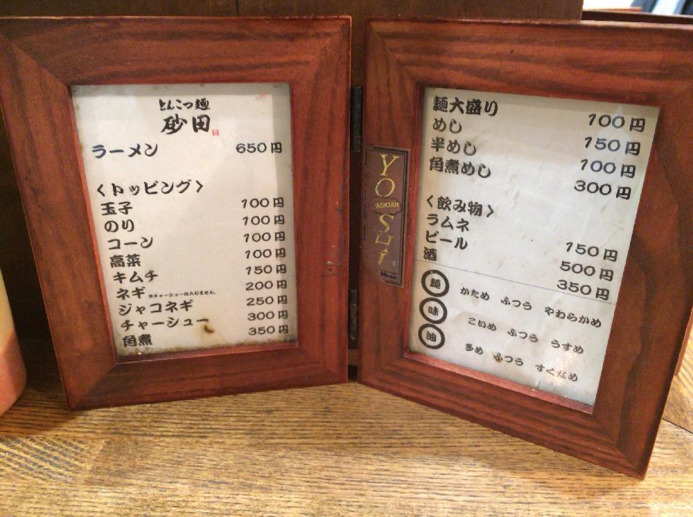 とんこつ麺 砂田メニュー