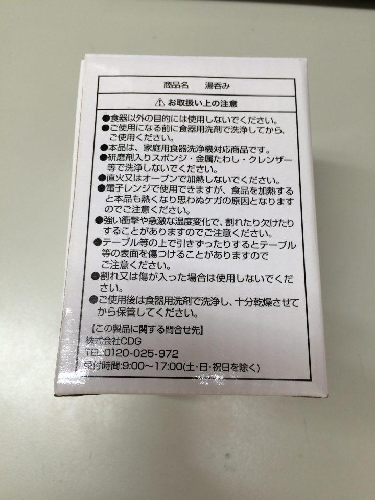 吉野家スタンプキャンペーン2015湯呑お取扱い注意