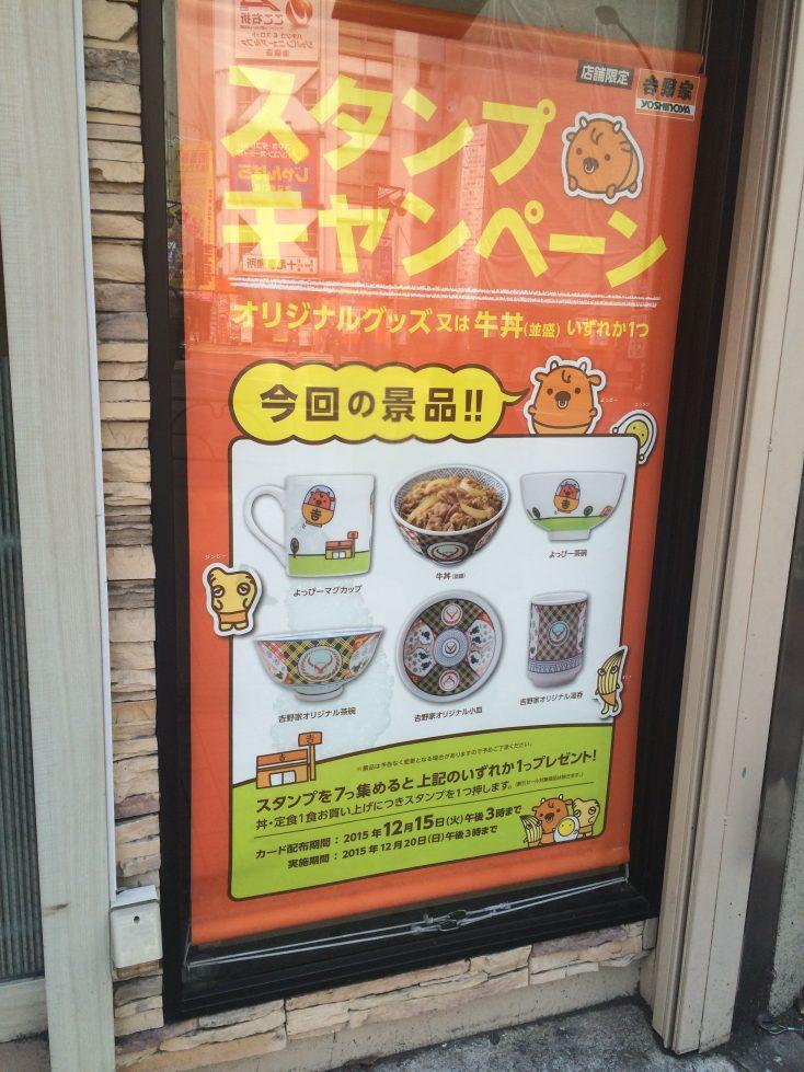 吉野家スタンプキャンペーン201510