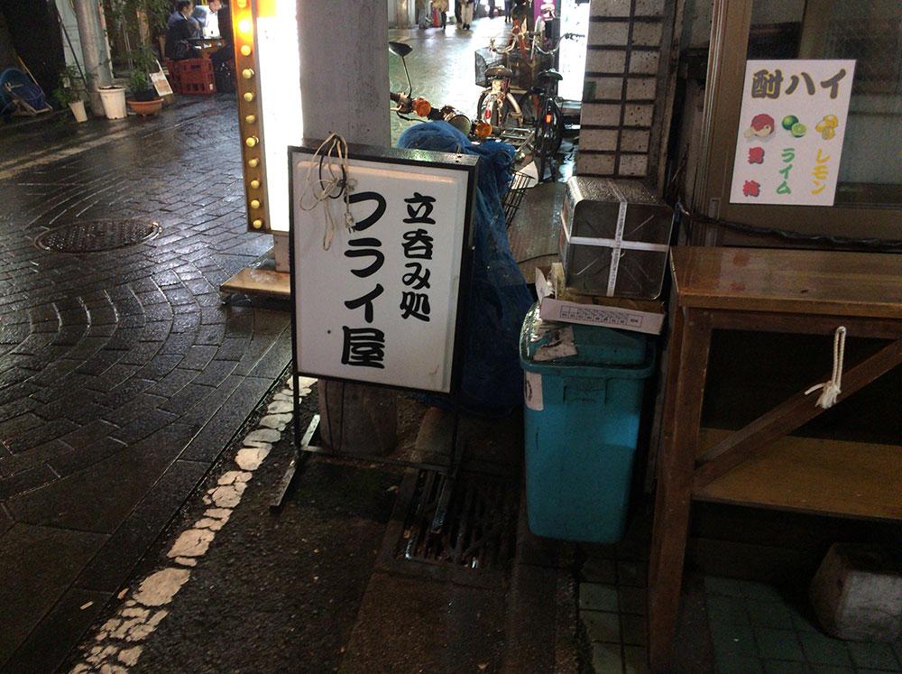 福田フライ外観1