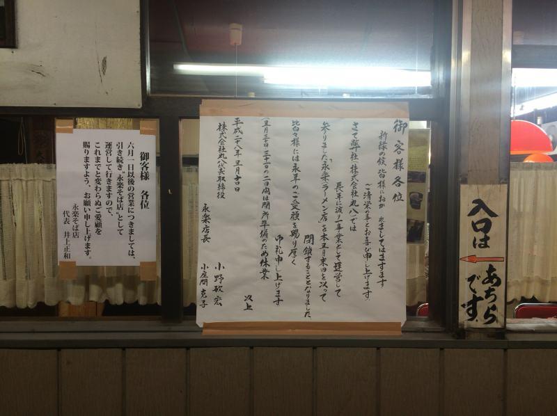 大井町永楽閉店