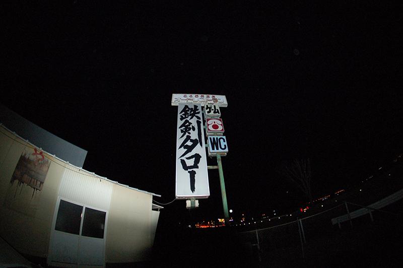 オートレストラン 鉄剣タロー